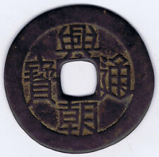 China Ming Rebel 1 Fen = 100 Cash Years 1648 to 1657 Y # 182 Schjoth # 1334 Circ
