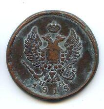 RUSSIE ALÉXANDRE Ier (1801-1825) 2 KOPECK 1815 KM 118.3