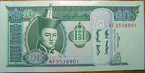 Mongolia 10 Tugrik (Tögrög) 2002 (2007) Banknote Mongolian Paper Money P#62 UNC