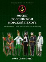 300 years of Russian Marines V.1 1705–1855_300 лет российской морской пехоте T.1