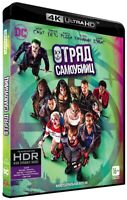 Suicide Squad (4K Ultra HD) Eng,Rus,French,Hungarian,Thai,Turkish