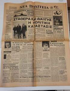 Greek Newspaper ΝΕΑ ΠΟΛΙΤΕΙΑ Issue 76, 1968, F.STRAUS, BRIGITTE BARDOT, USA