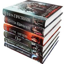 Game Of Thrones Set of 6 NEW Books Russian Language Best Gift all part..