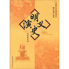 Romance of Chinese Ancient History of Ming Dynasty(Illustrated version)