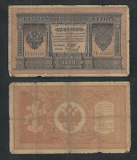 RUSSIA { 1898 - 1903 } 1 RUBLE CATALOG # P 1d VERY GOOD