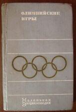 1970 VINTAGE SOVIET BOOK SMALL OLYMPIC ENCYCLOPEDIA