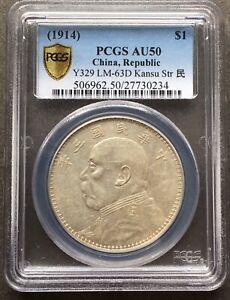 China Yuan Shi Kai Fat Man 1914 Kansu Issue Straight 民 PCGS AU50