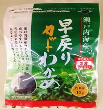 """""""Cut Wakame"""" Dried Cut Seaweed for Salad, Soup, Udon, Ramen. Made in Japan !!"""