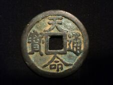 OLD CHINA ANTIQUE COIN CHINESE BRONZE CASH-#349#