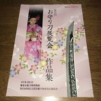 Japanese Sword Book - Omamori Katana 04