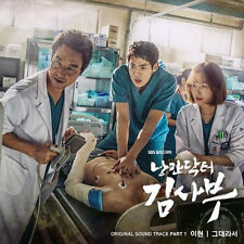 Romantic Doctor Teacher Kim O.S.T CD+Photo Book 2016 Korean SBS TV Drama OST
