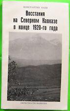 RUSSIAN EMIGRE book K.Baev, Russian Civil War Paris 1979