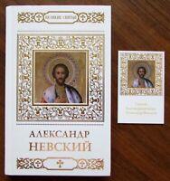 Russian Book ORTHODOX HOLY PRINCE ALEXANDER NEVSKY + ICON Александр Невский