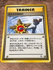 Japanese MISTY'S TEARS MINT Pokémon Banned Art/Misty Naked. Ships Fast!