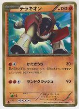 Pokemon Card Bw Cold Flare Terrakion Secret 064/059 Ur Bw6 1st Japanese