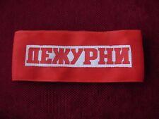 "SRJ YUGOSLAVIA - YUGOSLAV ARMY - RIBBON ""ON DUTY"" - WORN BY DUTY OFFICER"