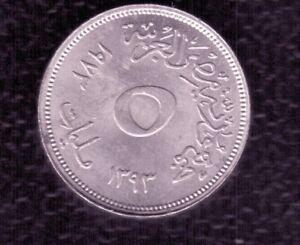 EGYPT 5 MILIEM 1973