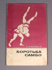 Book Sambo Sombo Russian Sport Manual Wrestling Lessons Vintage Old Ukraine