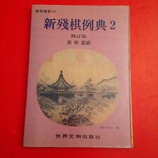 中國象棋  繁體中文書 China Chess Basic Strategies Book in Chinese