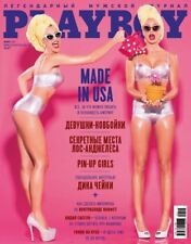 Russia PLAYBOY May 05/2015 Russian magazine  SEALED