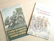 Russia book lot 2,after WWII USSR military,о самом главном 1957,red army РККА