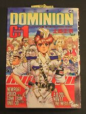 1995 Comicborne Dominion Conflict C 1 / C One by Masamune Shirow in Japanese