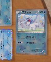 POKEMON JAPANESE RARE CARD HOLO CARTE REVERSE Cubchoo 031/131 JAPAN NM