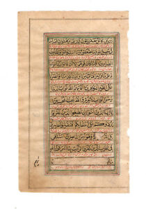 ILLUMINATED QURAN MANUSCRIPT LEAF WITH PERSIAN TRANSLATION: 1mf