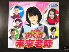 Japanese Drama Mirai Koshi Meruru