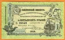 Russia - Vladikavkaz Railroad, 50 Rubles, 1918, P-S593, UNC > Over 100 years old