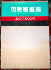 THE ALBUM OF PAINTINGS BY ZHOU SICONG w/slipcase (Mandarin Chinese Ed.)/1991