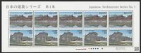 JAPAN 2016 Japanese Architecture Series No. 1 Stamps S/S