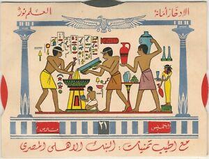 EGYPT Rare Office Calendar National Bank of Egypt 1950s