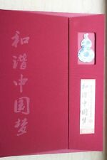 China Booklet of the fifth (5th) Set RMB of China (12 Banknotes)