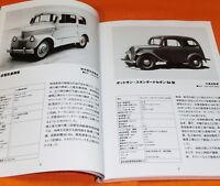 JAPANESE PASSENGER VEHICLES 1947-1965 book japan car vintage old #0383