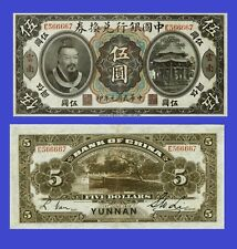 China banknotes 5 Dollars 1912 Bank of China. UNC - Reproduction