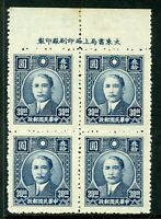 China 1947 Republic $30 Shanghai Dahtung SYS Inscription  Block MNH W505