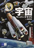 Space Paper Craft Origami Ultra large rocket Artificial satellite 48 pages