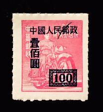 China Rare Superb Quality Mauve Express Stamp 1949 Sg1213a Overprint 04080120
