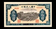 China 1949 50Yuan Paper Money UNC #221