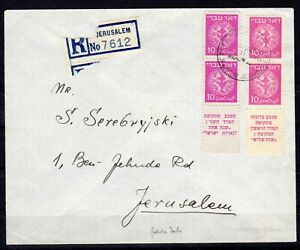 ISRAEL , 1948 , 10 M  with GREY and white paper , FULLTABS on commercial cover !