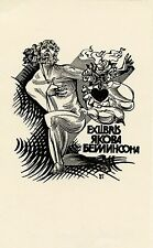 Nude, Ex libris Bookplate by Aleksander Panin, Russia