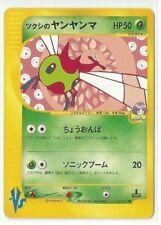 Pokemon VS Set Japanese 1st Edition Bugsy's Yanma 012/141 Near Mint cond.