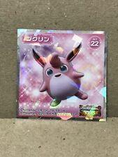 Wigglytuff Pokemon Movie Mewtwo Strikes Back seal sticker Holo Nintendo JAPAN