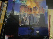 原裝正版 -  驚城浩劫 (City of Fear) VCD