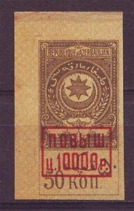 1922 surcharge 10000 on 50 kopeks MNH OG Soviet Azerbaijan Revenue Fiscal RARE