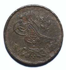 1844 Egypt Five 5 Para - Abdulmecid I (1255) - Lot 2089