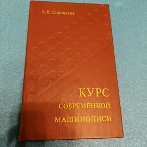 Modern typing course. Russian book of the USSR 1981