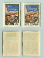 Russia USSR 1959 SC 2199 Z 2230 MNH and used . e6890