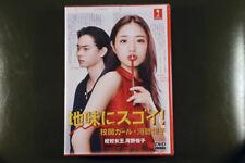 Japanese Drama Jimi Ni Sugoi! Kouetsu Girl Kouno Etsuko DVD English Subtitle